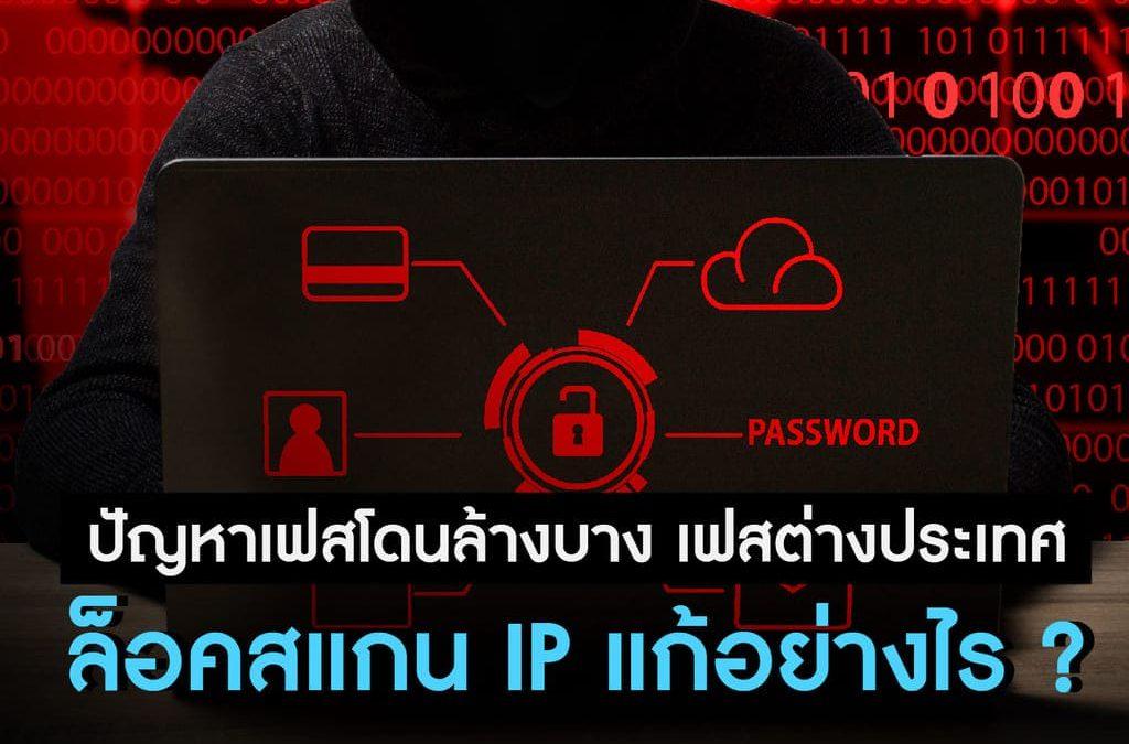 โดนเฟสบุ๊คแบน IP