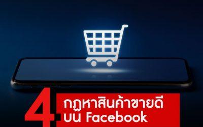 4 กฏ หาสินค้าขายดีบน Facebook ใช้ได้กับทุกที่ถ้าคุณเข้าใจ